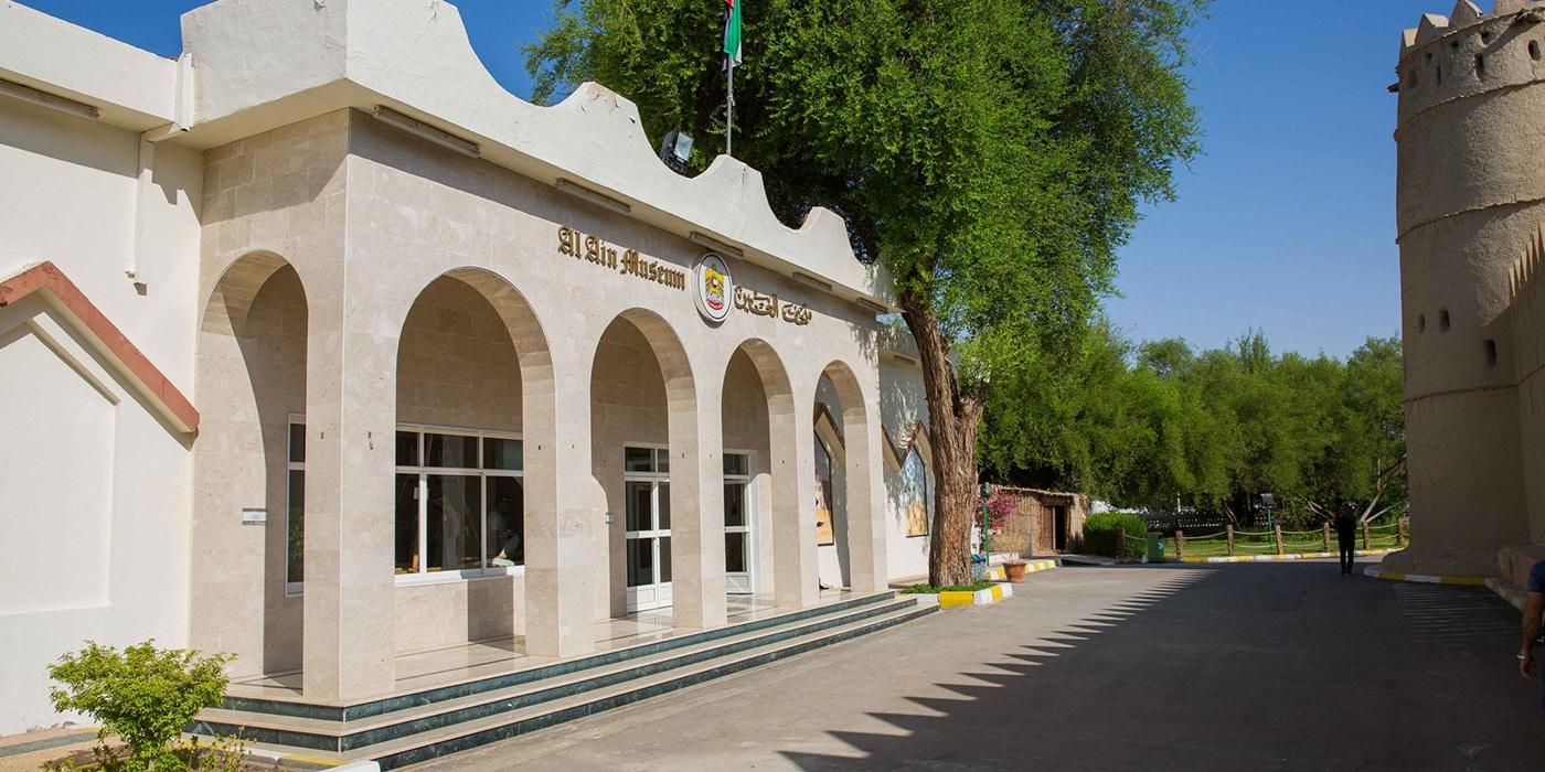 Al-Ain National Museum